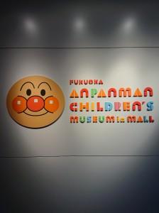 アンパンマン看板