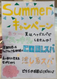 Summerキャンペーン1