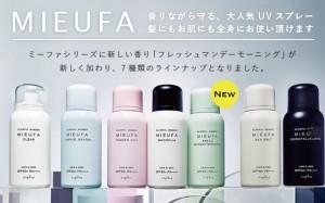 mieufa_new